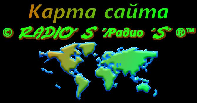 карта сайта радио S